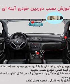 نصب دوربین خودرو آینه ای