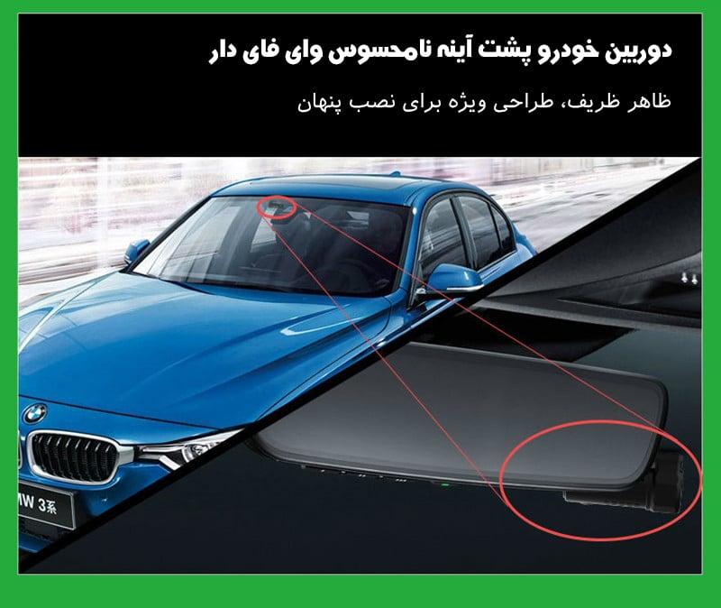 دوربین پنهان خودرو