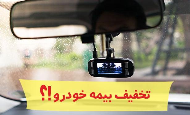 تخفیف بیمه خودرو