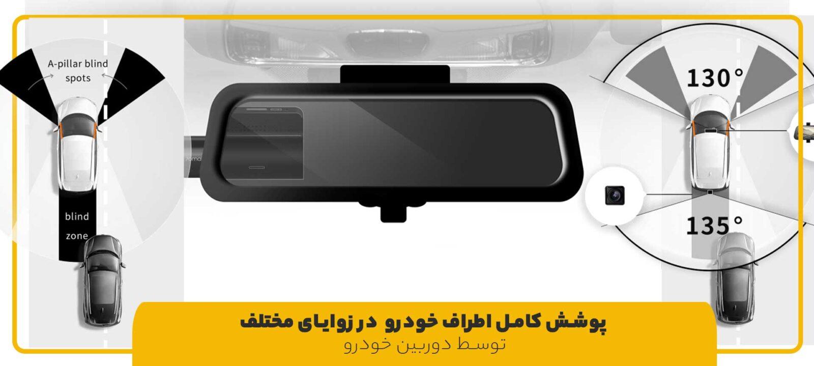 عملکرد-دوربین-خودرو-ثبت-وقایع